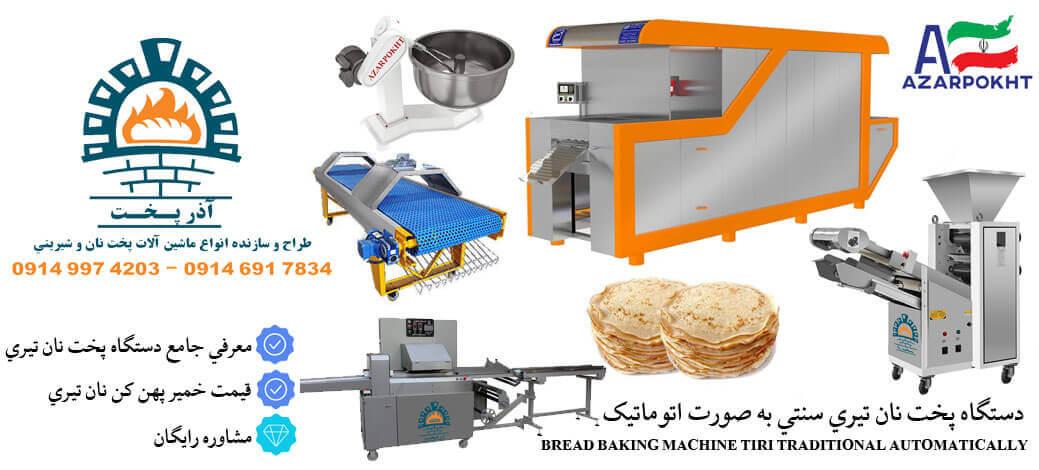 دستگاه نان تیری سنتی